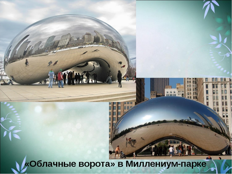 «Облачные ворота» в Миллениум-парке