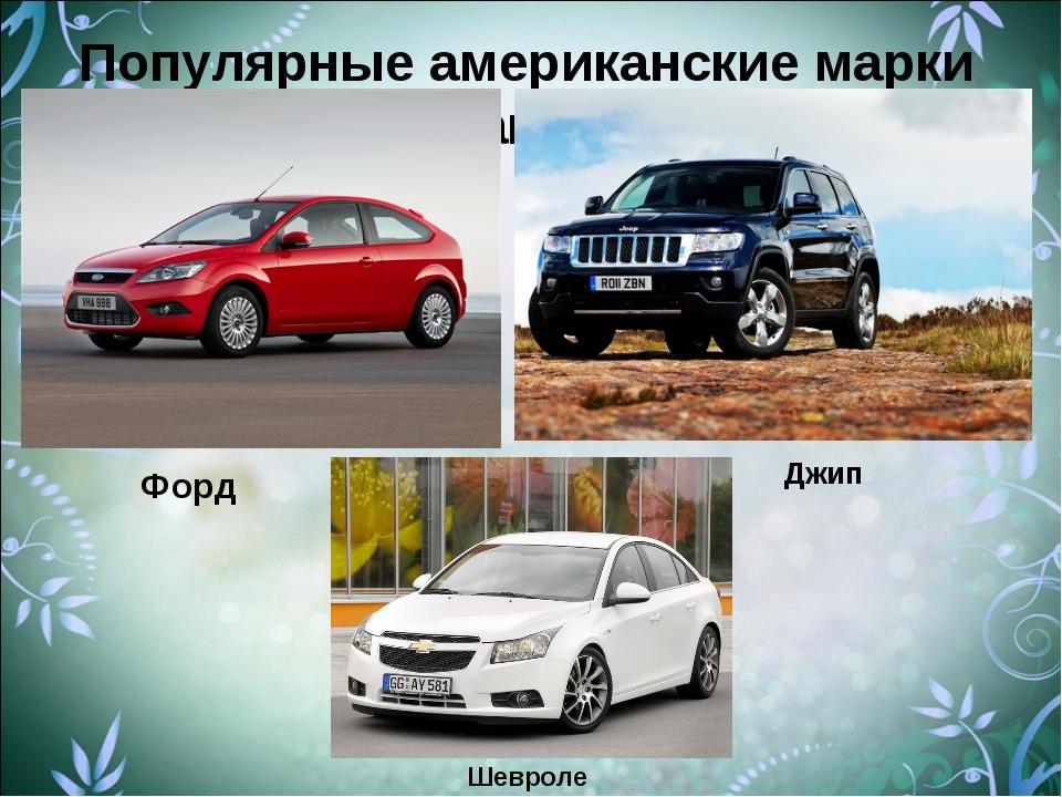 Популярные американские марки машин Форд Джип Шевроле