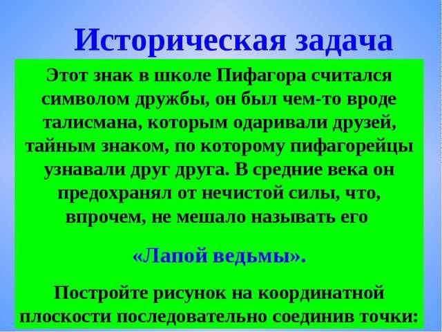 Историческая задача Этот знак в школе Пифагора считался символом дружбы, он б...
