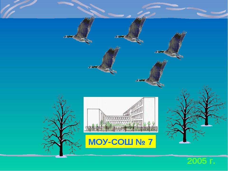 2005 г. МОУ-СОШ № 7