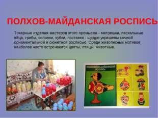 ПОЛХОВ-МАЙДАНСКАЯ РОСПИСЬ Токарные изделия мастеров этого промысла - матрешки