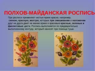 ПОЛХОВ-МАЙДАНСКАЯ РОСПИСЬ При росписи применяют чистые яркие краски, например