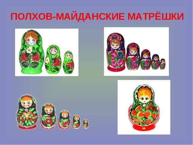ПОЛХОВ-МАЙДАНСКИЕ МАТРЁШКИ