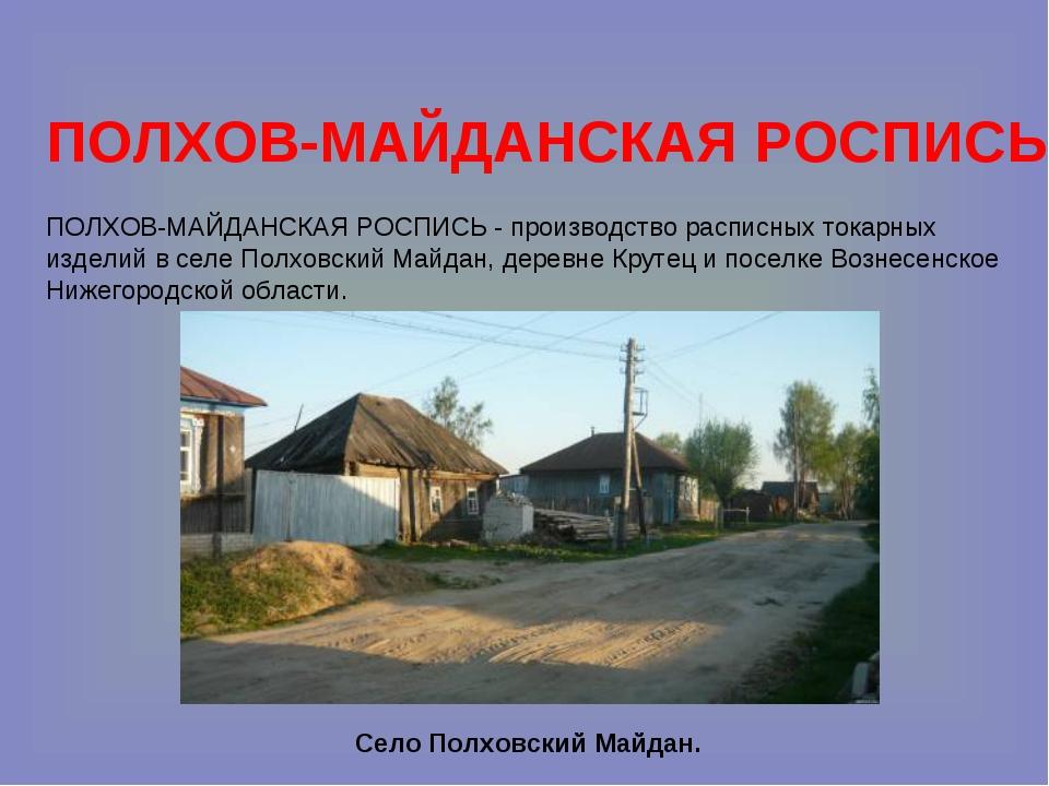ПОЛХОВ-МАЙДАНСКАЯ РОСПИСЬ ПОЛХОВ-МАЙДАНСКАЯ РОСПИСЬ - производство расписных...