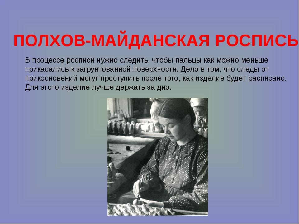 ПОЛХОВ-МАЙДАНСКАЯ РОСПИСЬ В процессе росписи нужно следить, чтобы пальцы как...