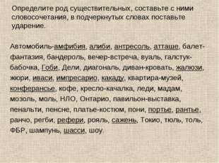 Определите род существительных, составьте с ними словосочетания, в подчеркнут
