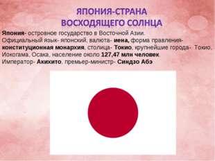 Япония- островное государствовВосточной Азии. Официальный язык- японский, в