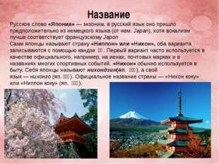 Название Русское слово «Япония»—экзоним, в русский язык оно пришло предполо