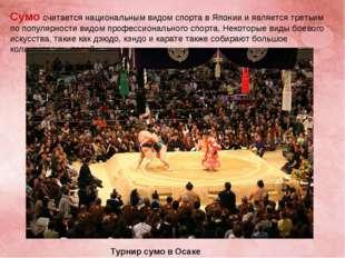 Сумосчитается национальным видом спорта в Япониии является третьим по попул