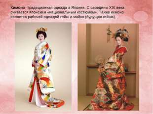 Кимоно- традиционная одежда вЯпонии. С середины XIX века считается японским