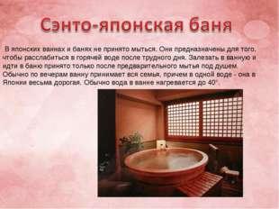 В японских ваннах и банях не принято мыться. Они предназначены для того, что