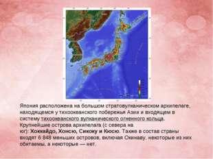 Япония расположена на большомстратовулканическомархипелаге, находящемся ут