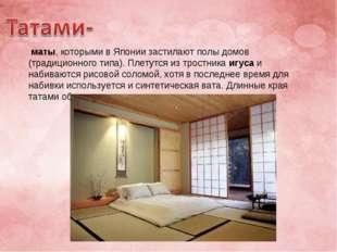 маты, которыми вЯпониизастилают полы домов (традиционного типа). Плетутся