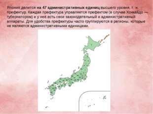 Япония делится на 47 административных единиц высшего уровня, т.н. префектур.