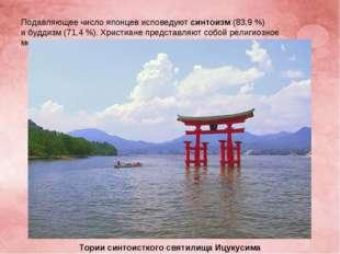Подавляющее число японцев исповедуютсинтоизм(83,9%) ибуддизм(71,4%). Хр