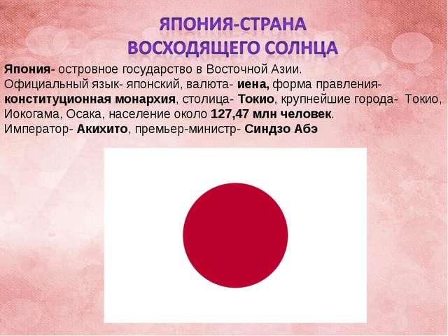 Япония- островное государствовВосточной Азии. Официальный язык- японский, в...