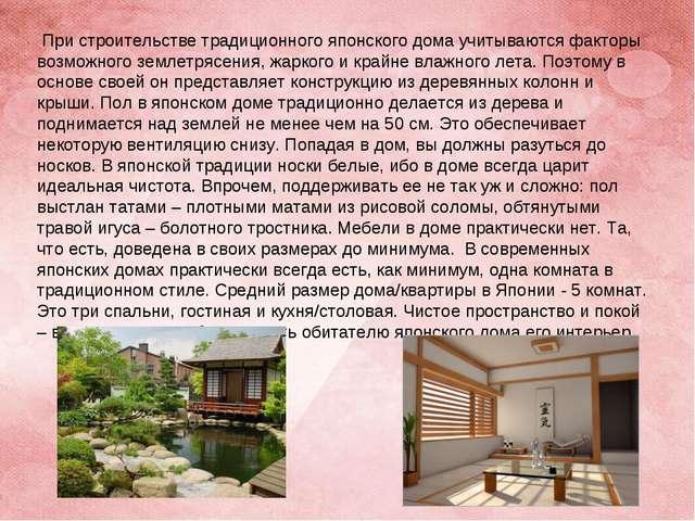 При строительстве традиционного японского дома учитываются факторы возможног...