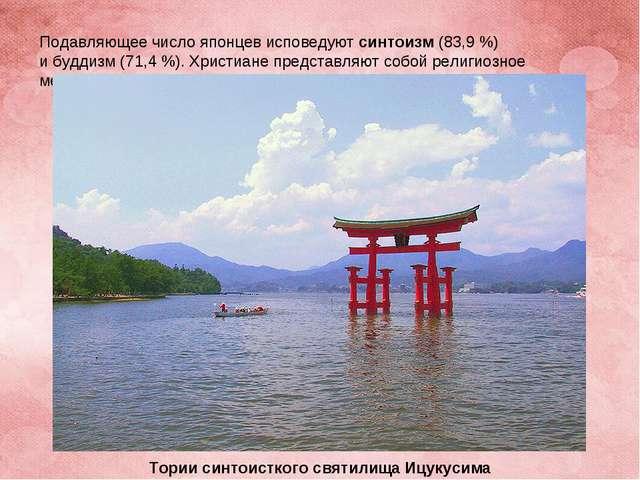 Подавляющее число японцев исповедуютсинтоизм(83,9%) ибуддизм(71,4%). Хр...