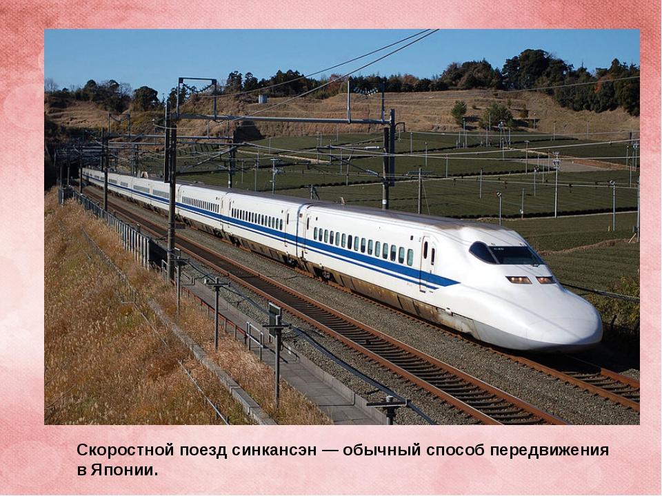 Скоростной поездсинкансэн— обычный способ передвижения в Японии.