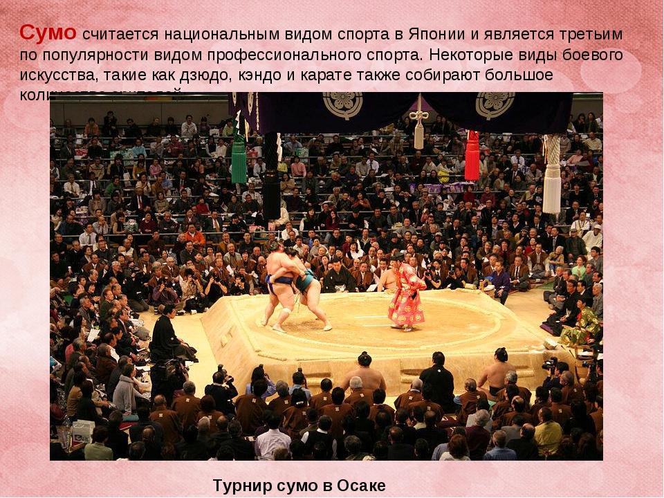 Сумосчитается национальным видом спорта в Япониии является третьим по попул...