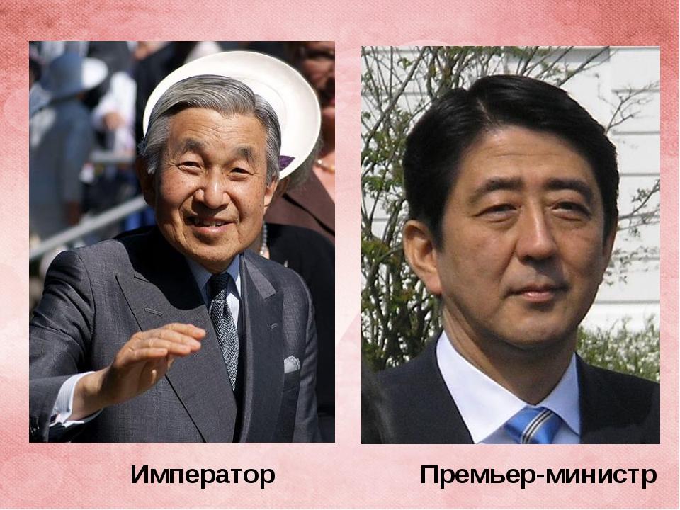 Император Премьер-министр