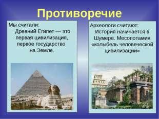 Противоречие Мы считали: Древний Египет — это первая цивилизация, первое госу