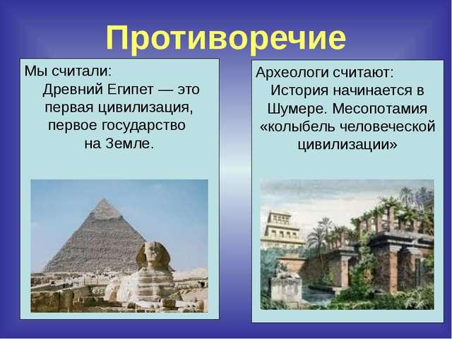 Противоречие Мы считали: Древний Египет — это первая цивилизация, первое госу...