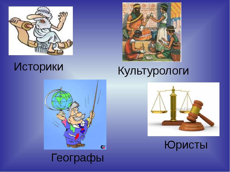 Историки Географы Культурологи Юристы