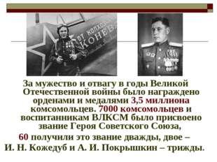 За мужество и отвагу в годы Великой Отечественной войны было награждено орде