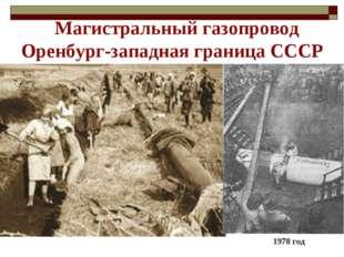 Магистральный газопровод Оренбург-западная граница СССР 1978 год