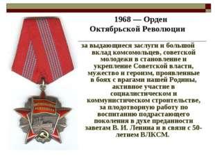 1968— Орден Октябрьской Революции за выдающиеся заслуги и большой вклад ко