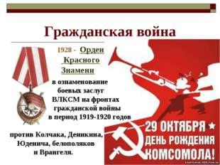 Гражданская война 1928 - Орден Красного Знамени в ознаменование боевых заслуг