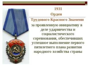 1931 Орден Трудового Красного Знамени  за проявленную инициативу в деле уда