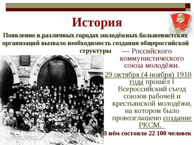 История — Российского коммунистического союза молодёжи. 29 октября (4 ноября)...