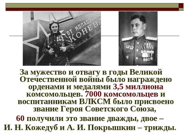 За мужество и отвагу в годы Великой Отечественной войны было награждено орде...
