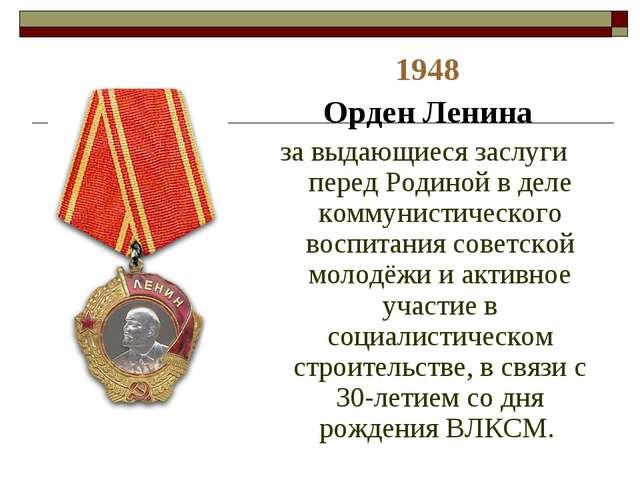 1948 Орден Ленина за выдающиеся заслуги перед Родиной в деле коммунистическ...
