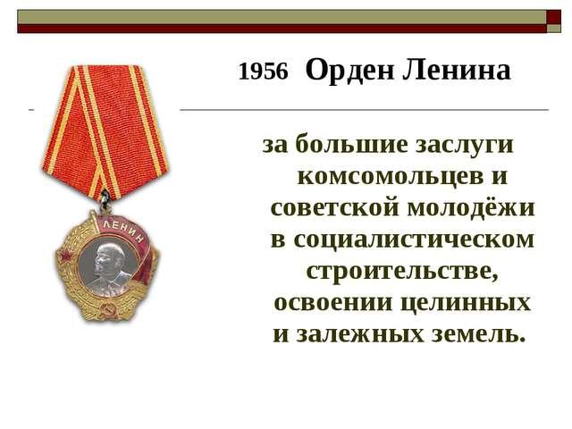 1956 Орден Ленина за большие заслуги комсомольцев и советской молодёжи в со...