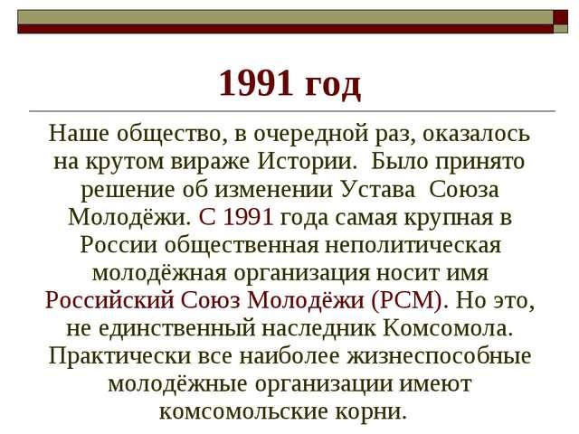 1991 год Наше общество, в очередной раз, оказалось на крутом вираже Истории....