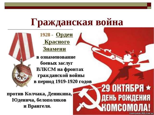 Гражданская война 1928 - Орден Красного Знамени в ознаменование боевых заслуг...