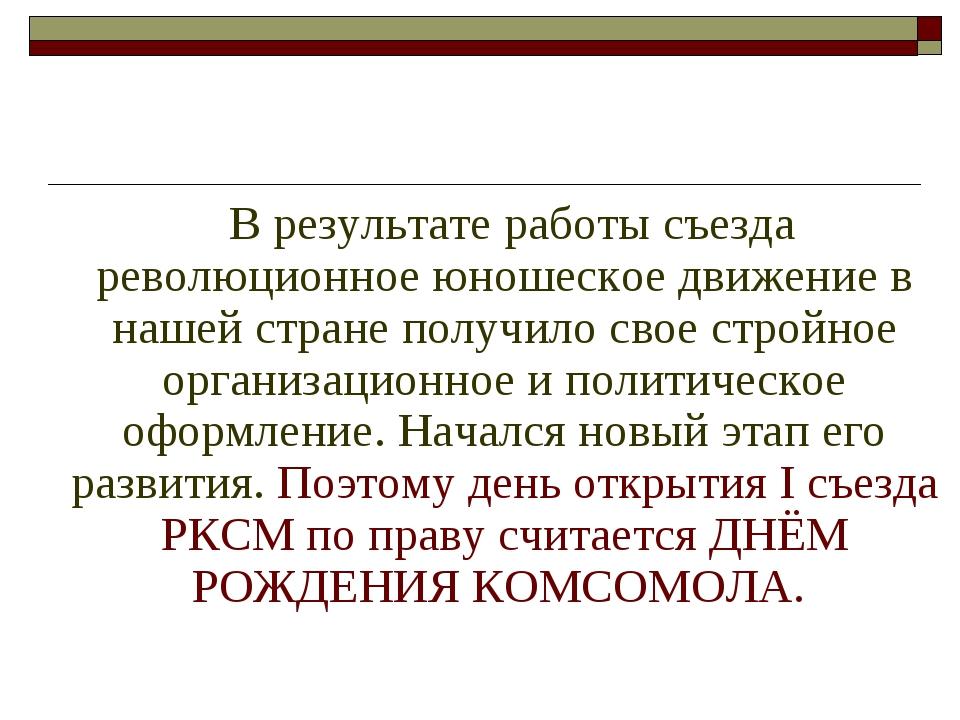 В результате работы съезда революционное юношеское движение в нашей стране п...