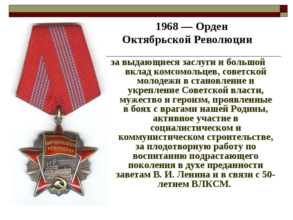 1968— Орден Октябрьской Революции за выдающиеся заслуги и большой вклад ко...