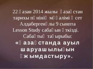 22 қазан 2014 жылы қазақстан тарихы пәнінің мұғалімі Әсет Алдабергенұлы 9 сын