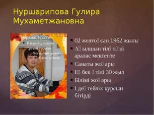 Нуршарипова Гулира Мухаметжановна 02 желтоқсан 1962 жылы Ағылшын тілі пәні ар