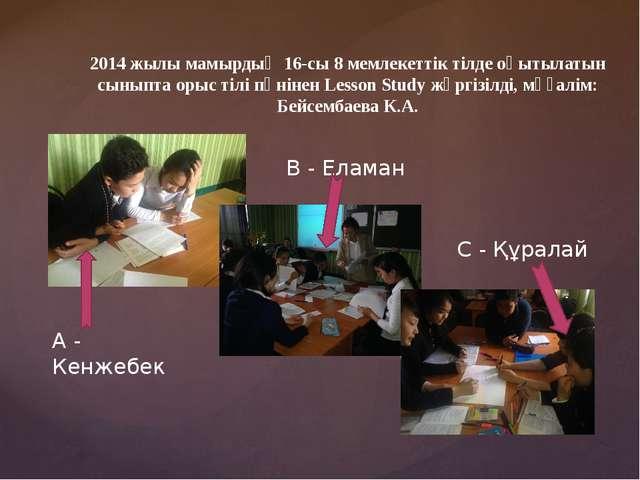 2014 жылы мамырдың 16-сы 8 мемлекеттік тілде оқытылатын сыныпта орыс тілі пән...