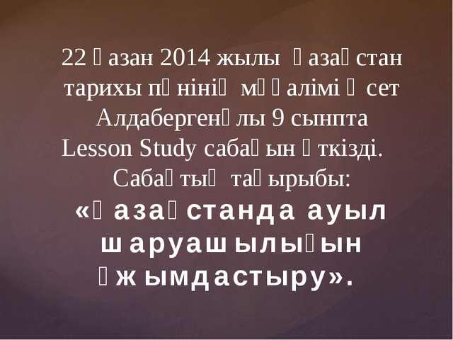 22 қазан 2014 жылы қазақстан тарихы пәнінің мұғалімі Әсет Алдабергенұлы 9 сын...