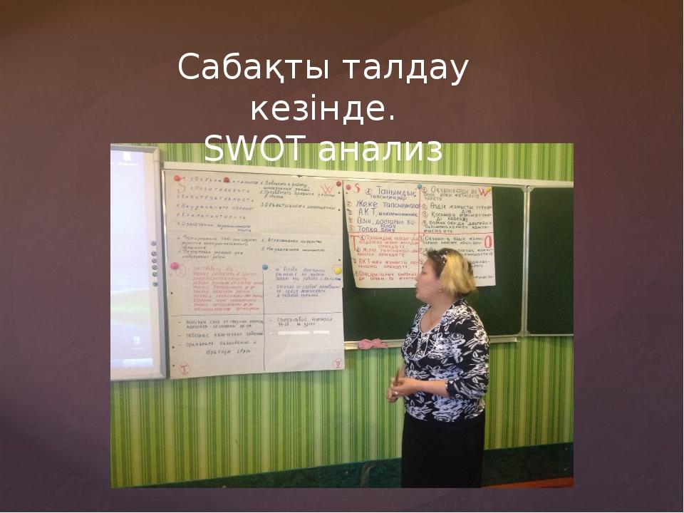 Сабақты талдау кезінде. SWOT анализ