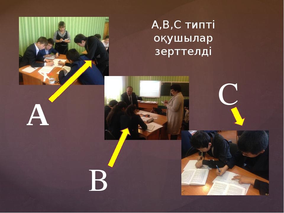 А,В,С типті оқушылар зерттелді А В С