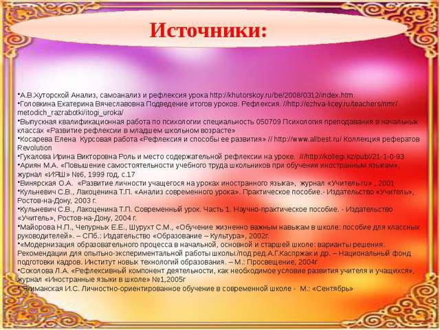 Источники: А.В.Хуторской Анализ, самоанализ и рефлексия урока http://khutorsk...