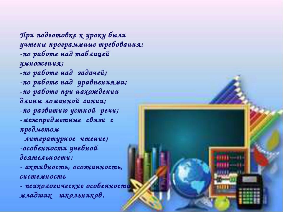 При подготовке к уроку были учтены программные требования: -по работе над таб...