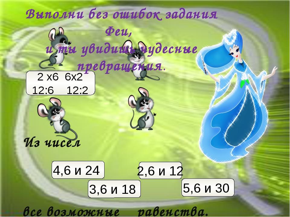 Из чисел все возможные равенства.  2 х6 6х2 12:6 12:2 Выполни без ошибок зад...